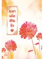 ชะตาแค้นลิขิตรัก เล่ม 2 / Yuan Bao Er ; ฉินฉง (แปล) :: มัดจำ 320 ฿, ค่าเช่า 64 ฿ (gloden banana) B000016464