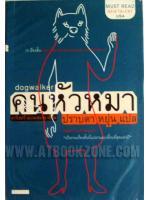 คนหัวหมา (Dogwalker) / อาร์เธอร์ แบรดฟอร์ด (Arthur Bradford); ปราบดา หยุ่น(แปล) :: มัดจำ 140 ฿, ค่าเช่า 28 ฿