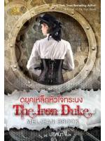 ดยุคเหล็กหัวใจทระนง (The Iron Duke , Iron Seas#1) / เมลจีน บรู๊ค (Meljean Brook) ; ปริศนา (แปล) :: มัดจำ 340 ฿, ค่าเช่า 68 ฿ (เกรซพับลิชชิ่ง - Paranormal Romance) B000011005