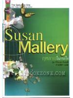 กุหลาบในกรงใจ - ล.3 ชุดพี่น้องมาร์เซลลี (The Seductive One , Marcelli Sisters of Pleasure Road#3) / แมรี่ บาล็อก (Susan Mallery); กานติศา(แปล) :: มัดจำ 209 ฿, ค่าเช่า 41 ฿ (อินเลิฟ ชุด พาฝัน-Mirage) FF_IL_0020_03