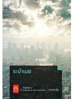 ระบำเมฆ - ชุดราชสีห์ ล.2 / ดวงตะวัน :: มัดจำ 340 ฿, ค่าเช่า 68 ฿ (ดวงตะวัน) B000016092