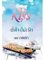 ตั้งใจ(ไม่)รัก / พราวพิชชา :: มัดจำ 239 ฿, ค่าเช่า 47 ฿ (Kiss)
