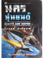 นครหุ่นยนต์ เล่ม 4 ชุดนักสืบหุ่นยนต์ (Robot and Empire) / ไอแซค อาซิมอฟ (Issac Asimov); ระเริงชัย(แปล) :: มัดจำ 500 ฿, ค่าเช่า 42 ฿