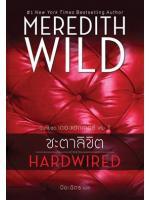 ชะตาลิขิต (นิยายชุด เดอะแฮกเกอร์ เล่ม 1) (HARDWIRED) / เมริดิธ ไวลด์ (Meredith Wild) ; ปิยะฉัตร (แปล) :: มัดจำ 240 ฿, ค่าเช่า 48 ฿ (แก้วกานต์ - Contemporary Romance)