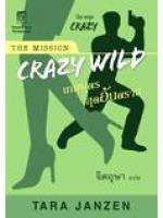 เทพบุตรสุดอันตราย (Crazy Wild) / Tara Janzen; จิตอุษา(แปล) :: มัดจำ 225 ฿, ค่าเช่า 45 ฿