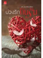 บ่วงรักกินริน / พิมพิสุธญ์ :: มัดจำ 330 ฿, ค่าเช่า 66 ฿ (Sugar Beat) B000016336