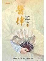 ชันสูตรพิสูจน์รัก ล. 3 / อู๋เชียนอวี่ :: ค่าเช่า 65 ฿ (แจ่มใส - มากกว่ารัก) B000017216