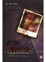 ภาพสังหาร - ล.16 ชุด In Death (Portrait in Death, In Death #16) / เจ.ดี. ร็อบบ์ (นอร่า โรเบิร์ดส์ ) (J. D. Robb(Nora Roberts)); วรรณภา จารุมัยพร(แปล) :: มัดจำ 358 ฿, ค่าเช่า 71 ฿ (เพิร์ล พับลิชชิ่ง-Romantic Suspense) FF_PR_0013_16