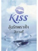 ลุ้นรักพรางใจ / สิตางศุ์ :: มัดจำ 269 ฿, ค่าเช่า 53 ฿ (Kiss)