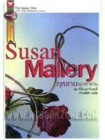 กุหลาบของซาตาน - ล.2 ชุดพี่น้องมาร์เซลลี (The Sassy One, Marcelli Sisters of Pleasure Road#2) / ซูซาน มัลเลอรี (Susan Mallery); กานติศา(แปล) :: มัดจำ 199 ฿, ค่าเช่า 39 ฿ (อินเลิฟ ชุด พาฝัน-Mirage) FF_IL_0020_02