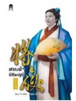 สยบฟ้าพิชิตปฐพี ล.5 / Mao Ni ; มดแดง (แปล) :: มัดจำ 189 ฿, ค่าเช่า 37 ฿ (enter book) B000015453