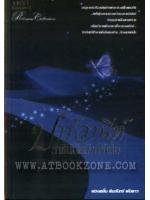 ปาร์วานีห์ ราชินีบัลลังก์ผีเสื้อ / ฟองคลื่น คืนจันทร์ พันดาว :: มัดจำ 0 ฿, ค่าเช่า 53 ฿ (1168 Publishing) FT_11_0038