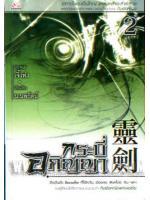 กระบี่อภิญญา เล่ม 2 / เจิ้งฟง; น.นพรัตน์(แปล) :: มัดจำ 220 ฿, ค่าเช่า 44 ฿ (สยามอินเตอร์บุ๊คส์) FC_0020_00_2