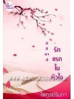 มิชิยาสุ รักแรกในหัวใจ / ไพทูรย์รัมภา :: มัดจำ 250 ฿, ค่าเช่า 50 ฿ (เราเพื่อนกัน) B000011190