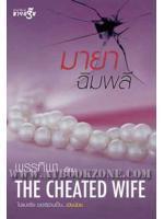 มายาฉิมพลี (The Cheated Wife) / พรรทิพา :: มัดจำ 260 ฿, ค่าเช่า 52 ฿ (มายดรีม)