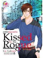 ฤทธิ์รักหนุ่มมาดร้าย Kissed by the Rogue / Lta Luktarn :: มัดจำ 0 ฿, ค่าเช่า 19 ฿ (inlove - lemon drop)