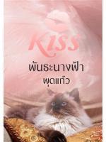 พันธะนางฟ้า / พุดแก้ว :: มัดจำ 349 ฿, ค่าเช่า 69 ฿ (Kiss)