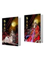 ตี้ฮองเฮา เล่ม 1-2 (จบ) / อาเธน่า :: ค่าเช่า 150 ฿ (ทำมือ) B000017292