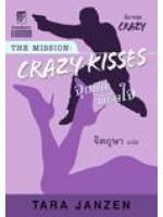จุมพิตพิชิตใจ (Crazy Kisses) / Tara Janzen; จิตอุษา(แปล) :: มัดจำ 215 ฿, ค่าเช่า 43 ฿