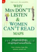 ทำไมผู้ชายไม่รู้จักฟังและผู้หญิงอ่านแผนที่ไม่เป็น (Why Men don't Listen and Women can't read Maps) / อัลแลน พีส , บาร์บาร่า พีส (Allan Pease , Barbara Pease) ; พลอยแสง เอกญาติ (แปล) :: มัดจำ 220 ฿, ค่าเช่า 44 ฿ (มติชน) B000010942