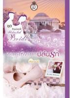 จอมอหังการปล้นรัก - ชุด Passionate Abducted Bride / พิชญวดี :: มัดจำ 309 ฿, ค่าเช่า 61 ฿ (Romantic) B000016214