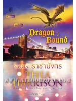 ยอดรักราชามังกร - นิยายชุด เอลเดอร์เรซ เล่ม 1 (Dragon Bound , Elder Races #1) / เธีย แฮร์ริสัน ( Thea Harrison) ; ภัททิยา (แปล) :: มัดจำ 320 ฿, ค่าเช่า 64 ฿ (แก้วกานต์ - paranormal romance)
