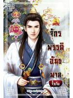 จักรพรรดิอันธพาล / จั้วเจีย :: ค่าเช่า 57 ฿ (แสนรัก) B000017338