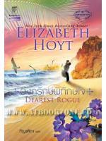 องครักษ์พิทักษ์ใจ / เอลิซาเบธ ฮอยต์ ; กัญชลิกา (แปล) :: มัดจำ 275 ฿, ค่าเช่า 55 ฿ (แก้วกานต์ - historical romance)
