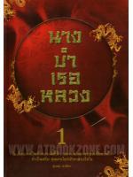 นางบำเรอหลวง ล.1 / สาลิกา :: มัดจำ 220 ฿, ค่าเช่า 44 ฿ (ฟิสิกส์เซ็นเตอร์ (Physics Center) - Story Classic) FT_PH_0008_01