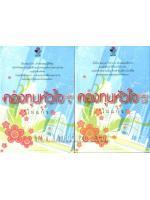 กองทุนหัวใจ 2 เล่มจบ / ไผ่แก้ว :: มัดจำ 0 ฿, ค่าเช่า 84 ฿ (ยาหยียาใจ (ในเครือ ณ บ้านววรณกรรม กรุ๊ป)) FT_YY_0006