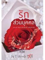 รักส่วนบุคคล / กวิน :: ค่าเช่า 88 ฿ (พิมพ์คำ) B000017192