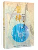 ชันสูตรพิสูจน์รัก 4 / อู๋เชียนอวี่ ; เม่นน้อย (แปล) :: ค่าเช่า 67 ฿ (แจ่มใส - มากกว่ารัก) B000017302