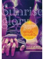 Sunrise glory ปราบรัก ปราบหัวใจ / พลอยมณี :: มัดจำ 240 ฿, ค่าเช่า 48 ฿ (เนชั่นบุ๊คส์) B000009937
