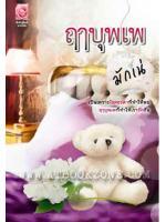 ฤาบุพเพ / มักเน่ :: มัดจำ 179 ฿, ค่าเช่า 35 ฿ (my rose) B000010556