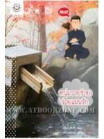 หนุ่มวายร้ายร่ายแผนรัก / หมี่เปา :: มัดจำ 99 ฿, ค่าเช่า 19 ฿ (jamsai - cookie)