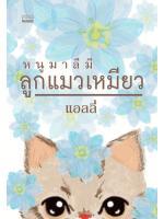 หนูมาลีมีลูกแมวเหมียว / แอลลี่ :: มัดจำ 250 ฿, ค่าเช่า 50 ฿ (มันดี) B000015461