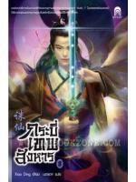 กระบี่เทพสังหาร 8 / Xiao Ding ; มดแดง (แปล) :: มัดจำ 189 ฿, ค่าเช่า 37 ฿ (enter book) B000012151