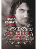ยอดรักของปิศาจ - นิยายชุด ชีวิตอันเป็นนิรันดร์ เล่ม 6 (Dark Desire After Dusk) / เครสลีย์ โคล (Kresley Cole) ; จิตอุษา (แปล) :: มัดจำ 285 ฿, ค่าเช่า 57 ฿ (แก้วกานต์ - paranormal romance)