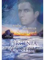 ราชันแห่งท้องทะเล - ล.3 ชุดตำนานแห่งท้องทะเล (Sea Lord) / เวอร์จิเนีย แคนทรา (Virginia Kantra) ; ลักขณา (แปล) :: มัดจำ 265 ฿, ค่าเช่า 53 ฿ (แก้วกานต์ - paranormal romance)
