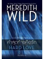 คำสุดท้ายคือรัก (นิยายชุด เดอะแฮกเกอร์ 5) (HARD LOVE) / เมริดิธ ไวลด์ (Meredith Wild) ; ปิยะฉัตร (แปล) :: มัดจำ 240 ฿, ค่าเช่า 48 ฿ (แก้วกานต์ - Contemporary Romance)