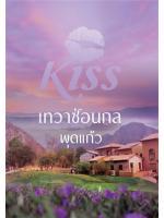 เทวาซ่อนกล / พุดแก้ว :: มัดจำ 289 ฿, ค่าเช่า 57 ฿ (Kiss)