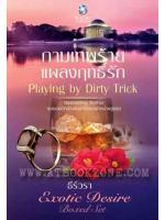 กามเทพร้ายแผลงฤทธิ์รัก (Playing by Dirty Trick) - ชุด Exotic Desire Limited / ธีร์วรา :: มัดจำ 395 ฿, ค่าเช่า 79 ฿ (พลอยวรรณกรรม)