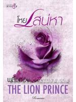 โหยเสน่หา (The Lion Prince) / พลิ้วอ่อน :: มัดจำ 280 ฿, ค่าเช่า 56 ฿ (มายดรีม)