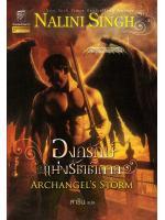 องครักษ์แห่งรัตติกาล ชุด 'เทพบุตรแดนสวรรค์' เล่ม 5 / นลินี ซิงห์ ; สาริน (แปล) :: ค่าเช่า 64 ฿ (แก้วกานต์ - paranormal) B000016981