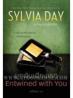 ผูกพันเพียงเธอ - ล.3 ชุดครอสไฟร์ (Entwined with You , The Crossfire#3) / ซิลเวีย เดย์ (Sylvia Day) ; ปริศนา (แปล) :: มัดจำ 320 ฿, ค่าเช่า 64 ฿ (แก้วกานต์ - contemporary romance)