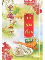 จางฟางเซียน / องค์มณี :: ค่าเช่า 65 ฿ (แสนรัก) B000017107