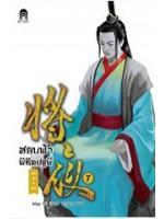 สยบฟ้าพิชิตปฐพี ล.7 / Mao Ni ; มดแดง (แปล) :: มัดจำ 189 ฿, ค่าเช่า 37 ฿ (enter book) B000015470