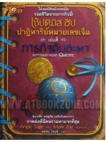 เซ็ปติมัส ฮีป ปาฏิหาริย์หมายเลขเจ็ด เล่ม 4 ตอน ภาระกิจดับชะตา (Septimus Heap Book Four: Queste) / แองจี เสจ (Angie Sage); พลอย โจนส(แปล) :: มัดจำ 298 ฿, ค่าเช่า 59 ฿
