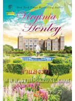 จำแลงรัก (Seduced) / เวอร์จิเนีย เฮ็นลีย์ (Virginia Henley) ; สีตา (แปล) :: มัดจำ 360 ฿, ค่าเช่า 72 ฿ (แก้วกานต์ - historical romance)