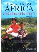 ล่ารักนักรบมาไซ เล่ม 2 (Back fromAfrica) / โครินเน ฮอฟมันน์ (โครินเน ฮอฟมันน์); วิภาดา กิตติโกวิท(แปล)(แปล) :: มัดจำ 350 ฿, ค่าเช่า 70 ฿